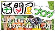 農家の道の駅ブログ