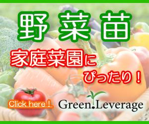 家庭菜園の苗はグリーン・レバレッジ オンラインショップ